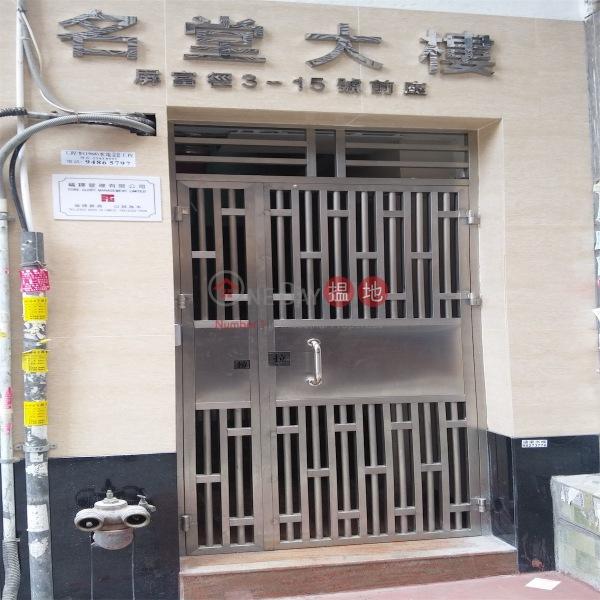 名堂大樓 (Ming Tong Building) 葵涌|搵地(OneDay)(1)