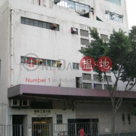 香華工業大廈|南區香華工業大廈(Heung Wah Industrial Building)出售樓盤 (info@-02953)_0