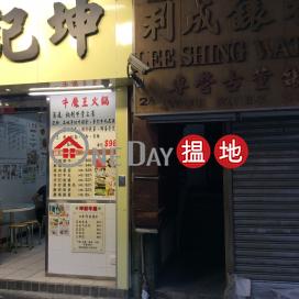 2B Hau Wong Road|侯王道2B號