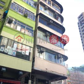 香港仔大道185號,香港仔, 香港島