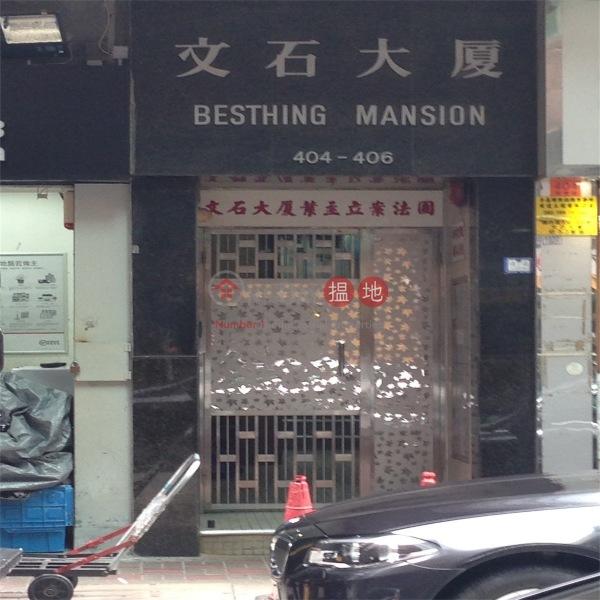 Man Shek Building (Man Shek Building) Wan Chai|搵地(OneDay)(1)