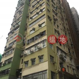 Comfort House,To Kwa Wan, Kowloon