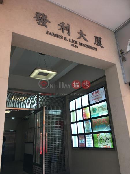 James S Lee Mansion (James S Lee Mansion) Tsim Sha Tsui|搵地(OneDay)(3)