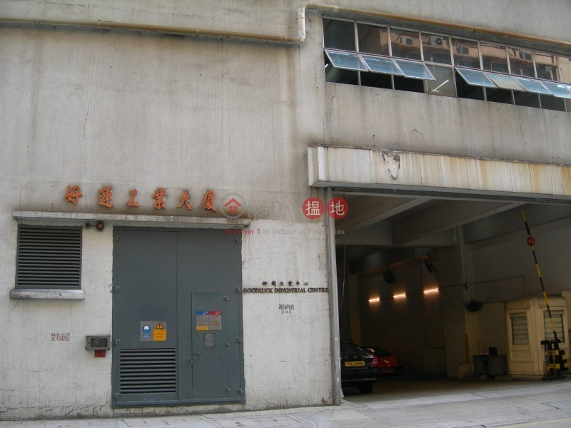 Goodluck Industrial Centre (Goodluck Industrial Centre) Cheung Sha Wan|搵地(OneDay)(2)