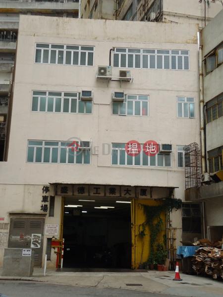 盛德工業大廈|南區盛德工業大廈(Sing Teck Industrial Building)出租樓盤 (WST0050)