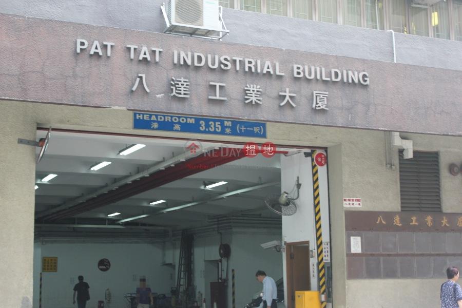 Pat Tat Industrial Building (Pat Tat Industrial Building) San Po Kong|搵地(OneDay)(2)
