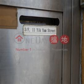 11 Yik Yam Street,Happy Valley, Hong Kong Island