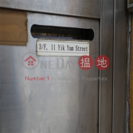11 Yik Yam Street|奕蔭街11號