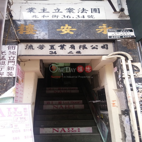 Wing On Building (Wing On Building) Tsuen Wan East|搵地(OneDay)(1)