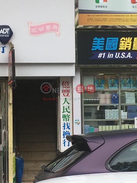 壽富街7號 (7 Sau Fu Street) 元朗|搵地(OneDay)(2)