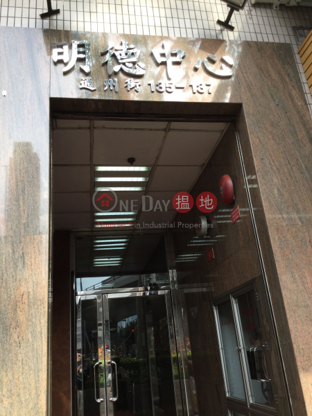 明德中心 (Ming Tak Centre) 大角咀|搵地(OneDay)(1)