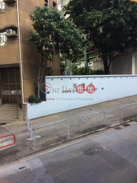 葵康苑葵明閣 (A座) (Kwai Ming House (Block A) Kwai Hong Court) 葵芳 搵地(OneDay)(1)