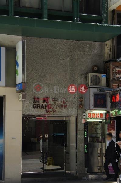 加威中心 (Grandmark) 尖沙咀|搵地(OneDay)(4)