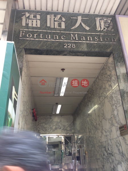 Fortune Mansion (Fortune Mansion) Sai Wan Ho|搵地(OneDay)(2)