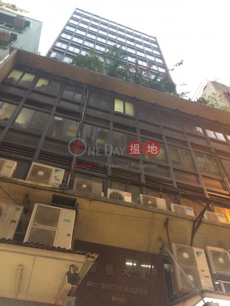 富昌大廈 (Foo Cheong Building) 上環 搵地(OneDay)(1)