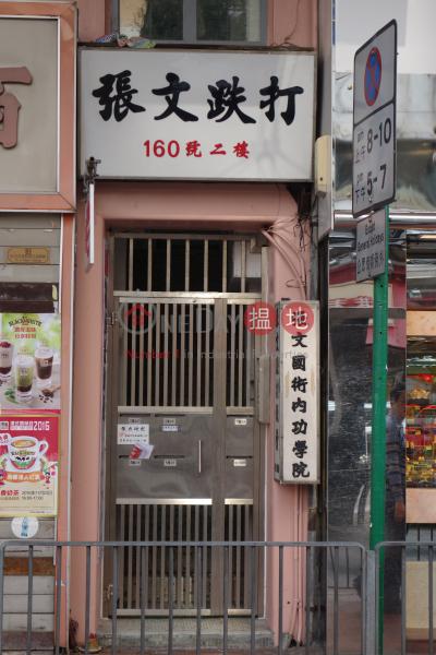 160 Shau Kei Wan Road (160 Shau Kei Wan Road) Sai Wan Ho|搵地(OneDay)(3)