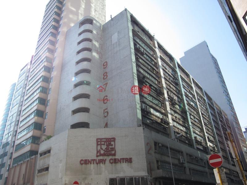 世紀工商中心 (Century Centre) 觀塘|搵地(OneDay)(1)