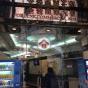 全發商業大廈 (Fortune Commercial Building) 荃灣沙咀道362號|- 搵地(OneDay)(4)