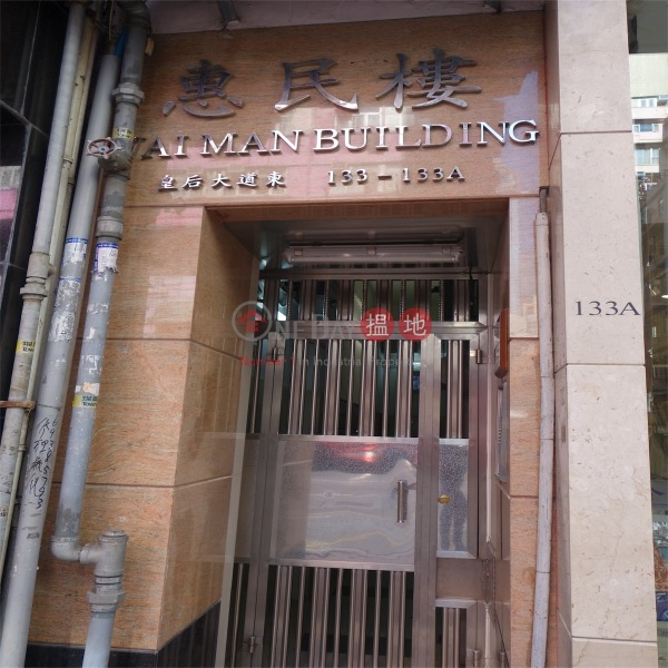 Wai Man House (Wai Man House) Wan Chai|搵地(OneDay)(1)