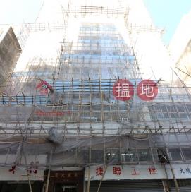 Mei Shing Building|美盛大樓