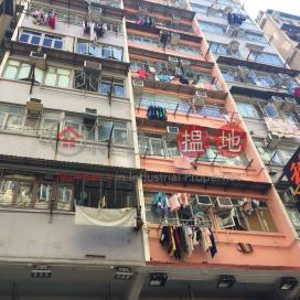 慶華大廈,深水埗, 九龍
