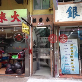 Wing Fat Building,Mong Kok, Kowloon