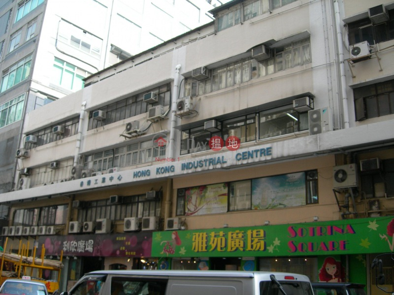 Hong Kong Spinners Industrial Building Phase 4 (Hong Kong Spinners Industrial Building Phase 4) Cheung Sha Wan|搵地(OneDay)(3)