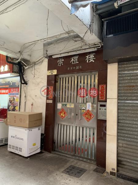 崇字大廈-崇禮樓 (Sung Lai Building, Shung Tze Houses) 紅磡|搵地(OneDay)(1)