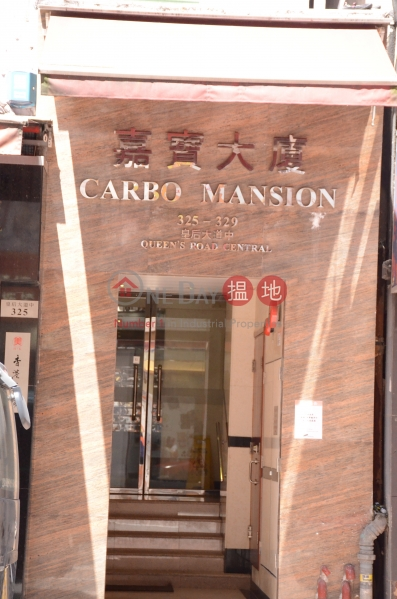 嘉寶大廈 (Carbo Mansion) 上環|搵地(OneDay)(1)