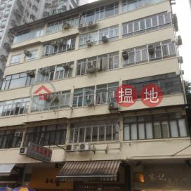 浣紗街11號,銅鑼灣, 香港島