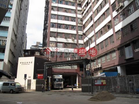 GOOD VIEWS|Kwai Tsing DistrictWah Fung Industrial Centre(Wah Fung Industrial Centre)Sales Listings (HAPPY-8132138044)_0