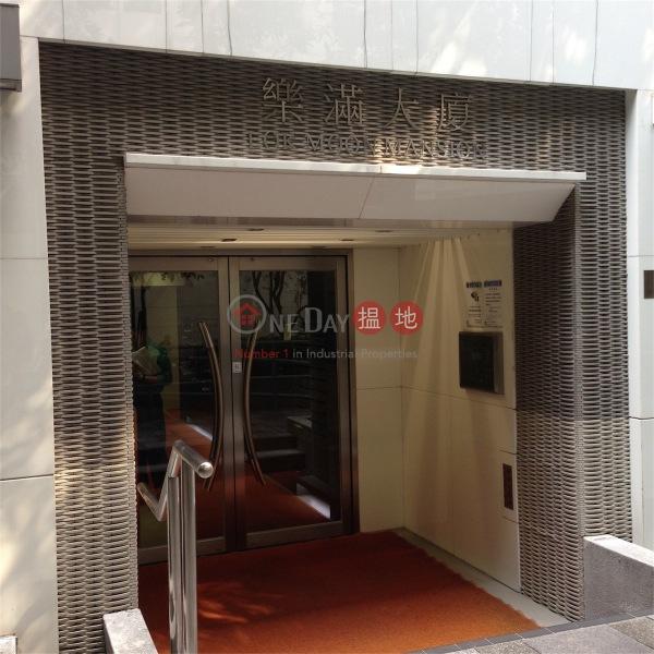 Lok Moon Mansion (Lok Moon Mansion) Wan Chai|搵地(OneDay)(1)