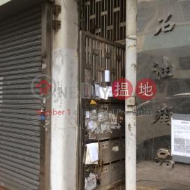 8 Man On Street,Tai Kok Tsui, Kowloon