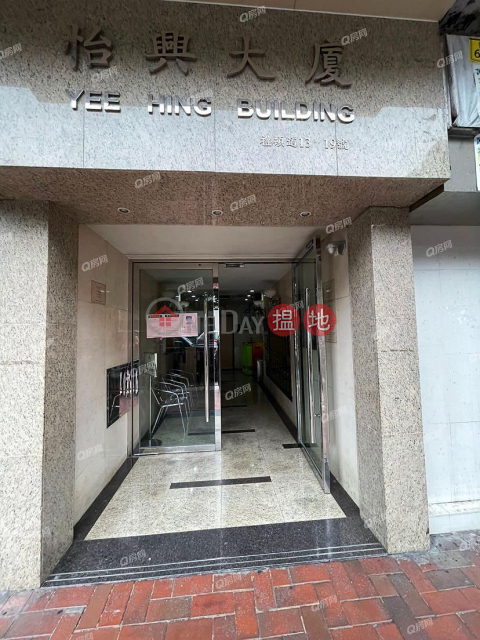 Yee Hing Mansion | 2 bedroom Flat for Rent|Yee Hing Mansion(Yee Hing Mansion)Rental Listings (XGGD728900016)_0