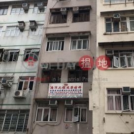 基隆街209號,深水埗, 九龍