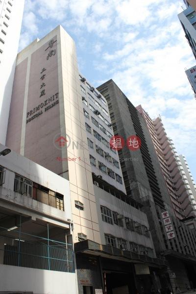 粵南工業大廈 (Primoknit Industrial Building) 葵芳|搵地(OneDay)(2)