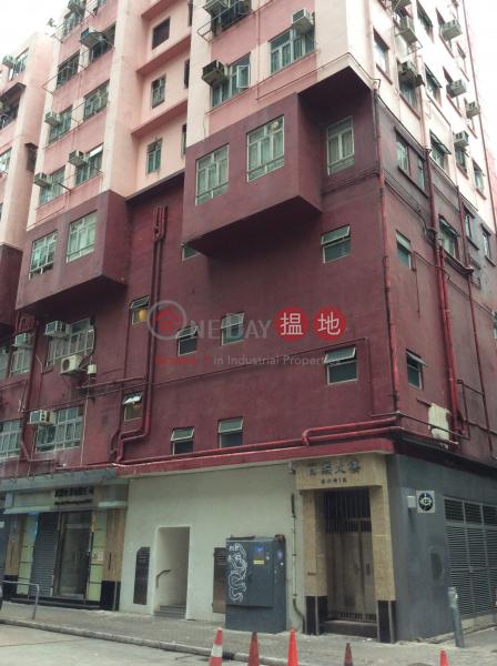 Block B Hong Keung Mansion (Block B Hong Keung Mansion) San Po Kong|搵地(OneDay)(2)