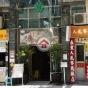 星皇商業中心 (King Star Commercial Centre ) 油尖旺永星里1號|- 搵地(OneDay)(3)