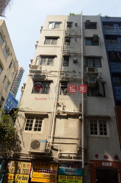偉裕樓 (Wai Yue Building) 蘇豪區 搵地(OneDay)(2)