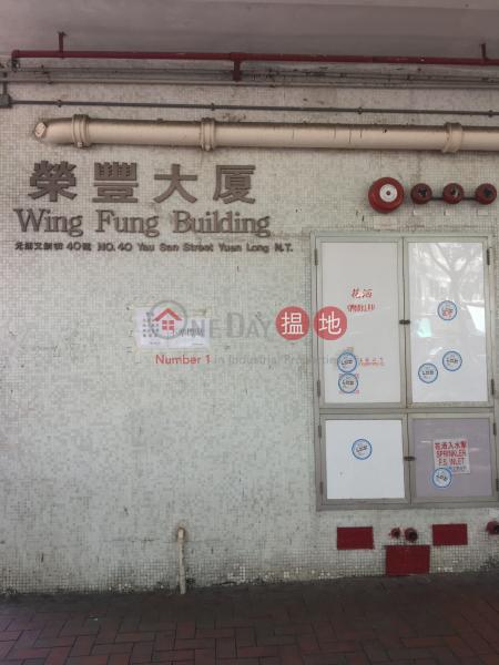 榮豐大廈 (Wing Fung Building) 元朗|搵地(OneDay)(3)