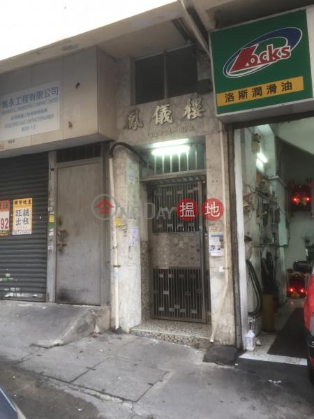 鳳儀樓 (Fung Yee House) 慈雲山|搵地(OneDay)(3)