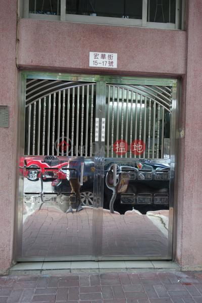宏華街15-17號 (15-17 Wang Wa Street) 筲箕灣|搵地(OneDay)(1)