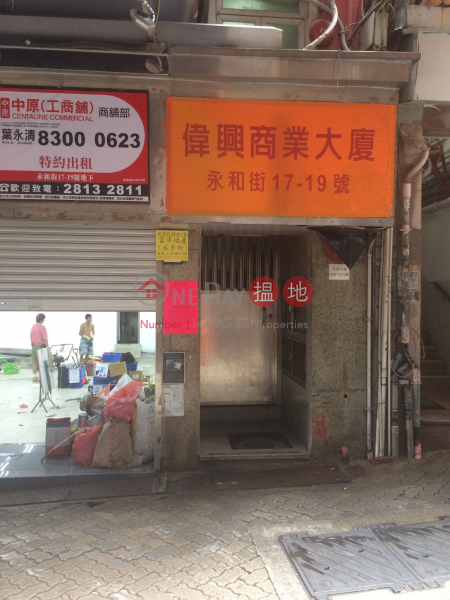 Wai Hing Commercial Building (Wai Hing Commercial Building) Central|搵地(OneDay)(3)