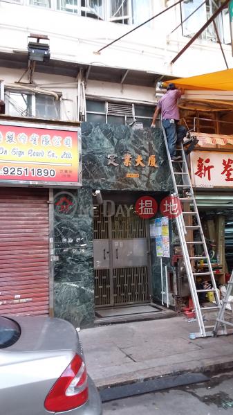 Ting Yip Building (Ting Yip Building) Ngau Tau Kok 搵地(OneDay)(3)