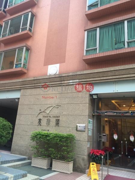 英華閣 (Ying Wa Court) 西營盤|搵地(OneDay)(2)