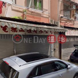 8 LUK MING STREET,To Kwa Wan, Kowloon