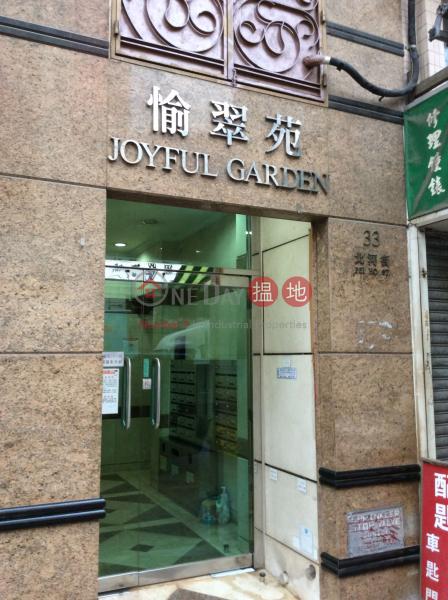 愉翠苑 (Joyful Garden) 深水埗 搵地(OneDay)(1)