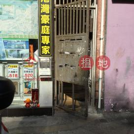 30 Lok Kwan Street,Tai Kok Tsui, Kowloon