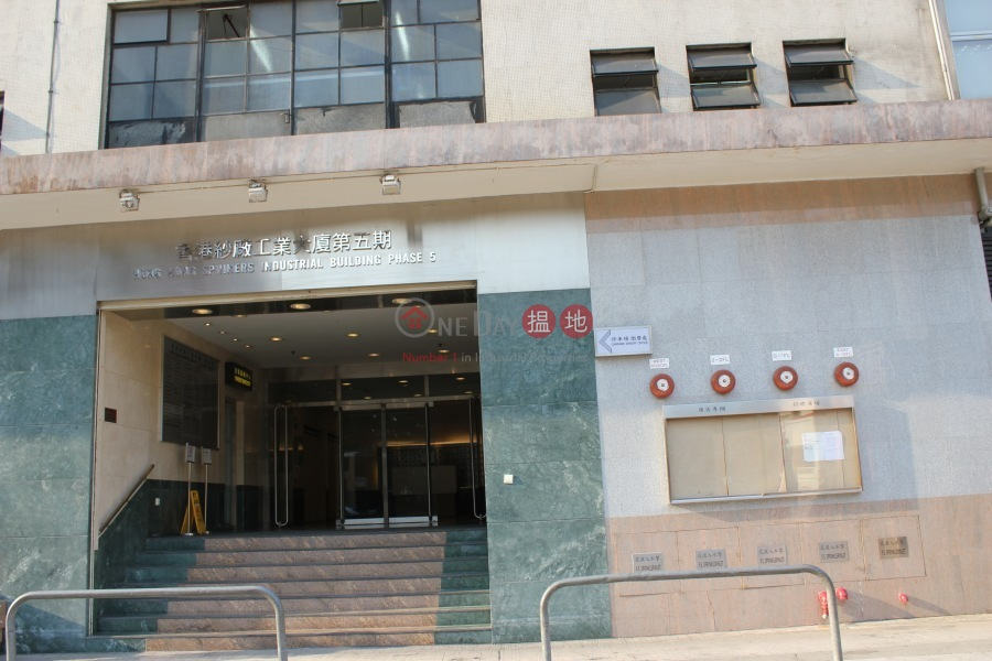 Hong Kong Spinners Industrial Building Phase 5 (Hong Kong Spinners Industrial Building Phase 5) Cheung Sha Wan|搵地(OneDay)(5)