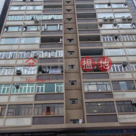 怡興大廈,銅鑼灣, 香港島